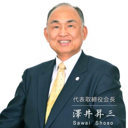 代表取締役会長 澤井 昇三