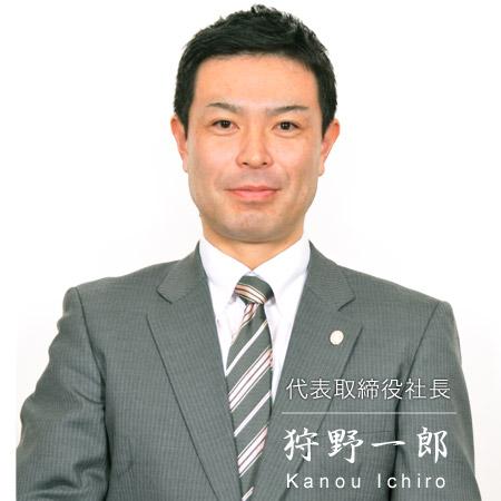 代表取締役社長 狩野 一郎