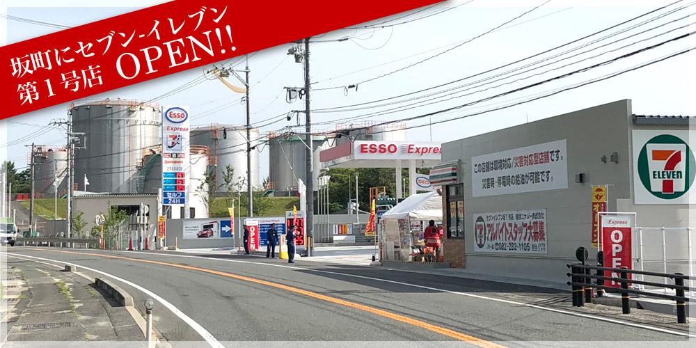 坂町にセブン-イレブン第1号店オープン!!